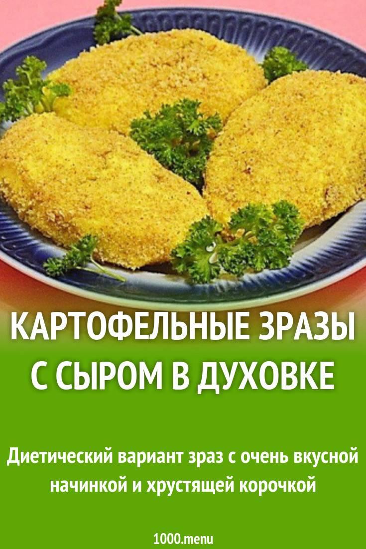 Картофельные оладьи по-немецки за 25 минут
