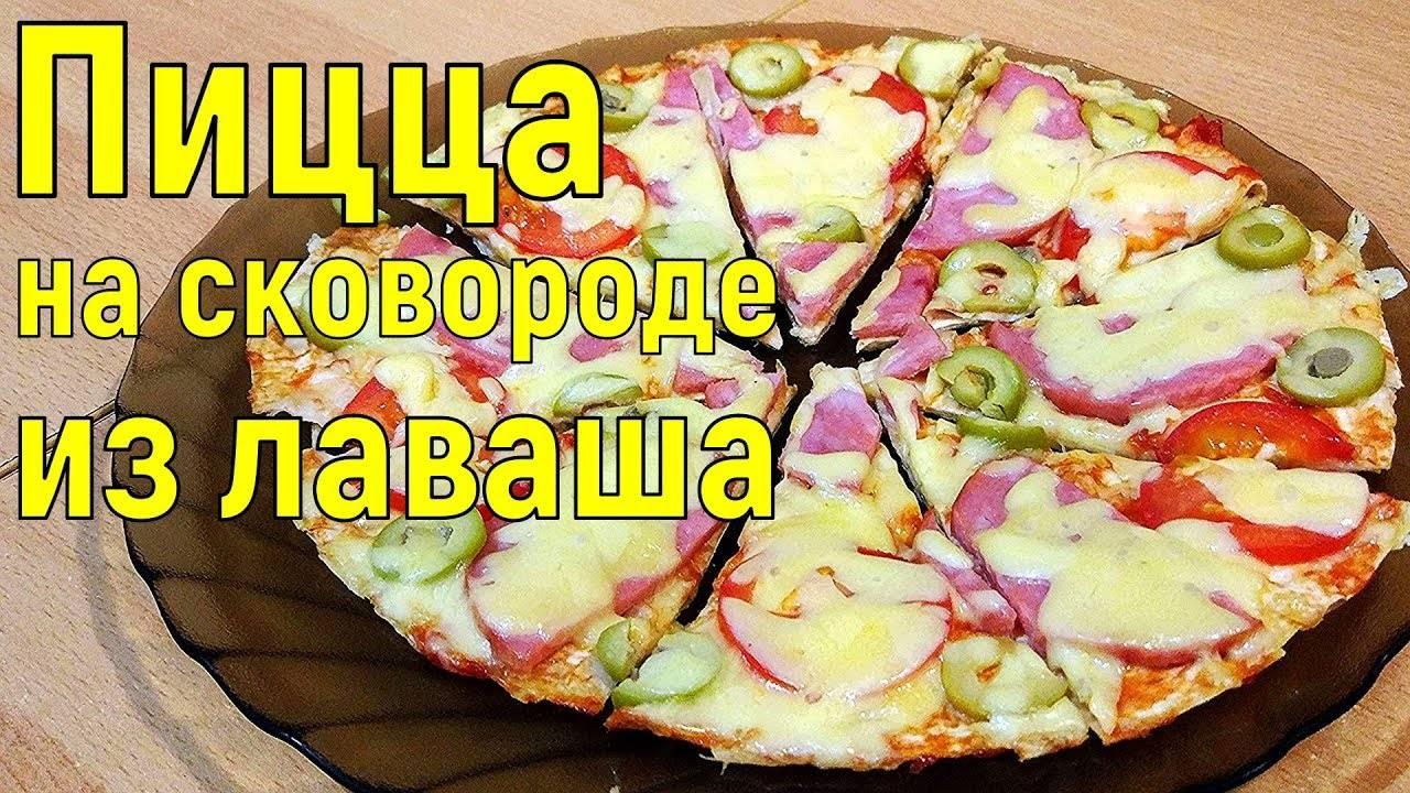 Пицца из лаваша — 7 рецептов, как быстро приготовить пиццу в духовке, в микроволновке и на сковороде