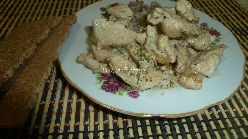 Куриное филе, тушеное в сметане