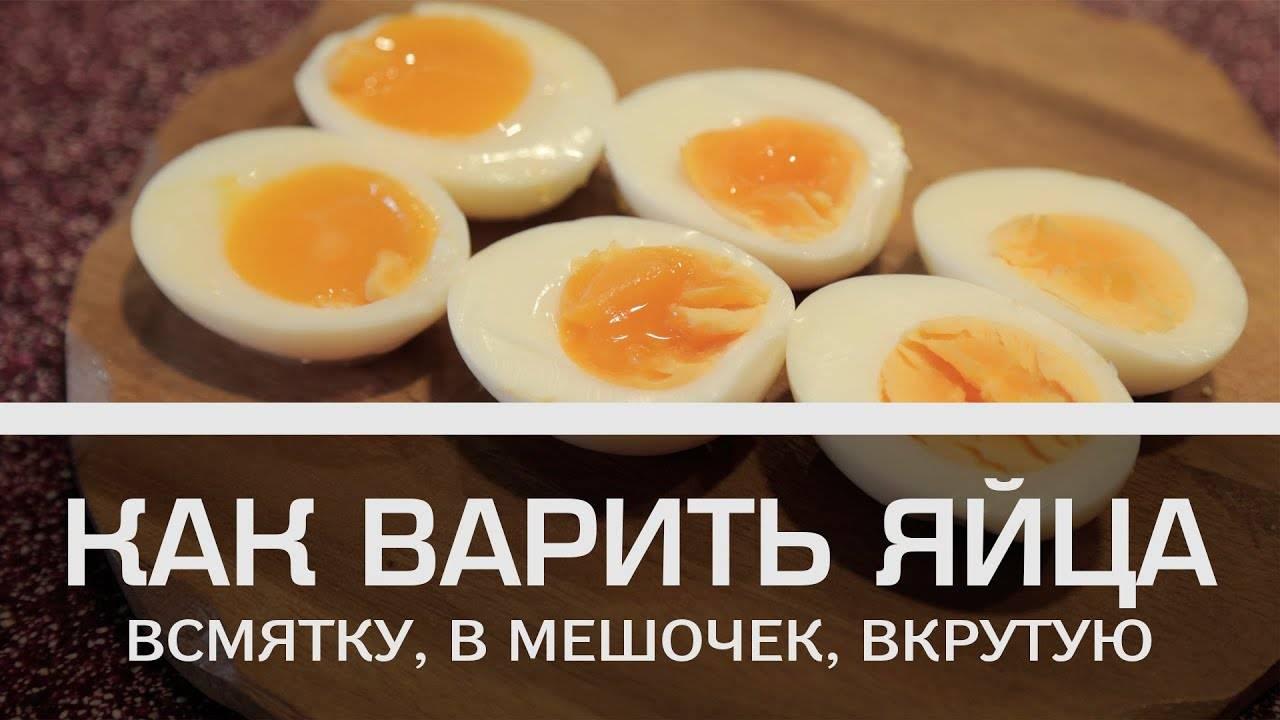 Как и сколько варить яйца вкрутую?