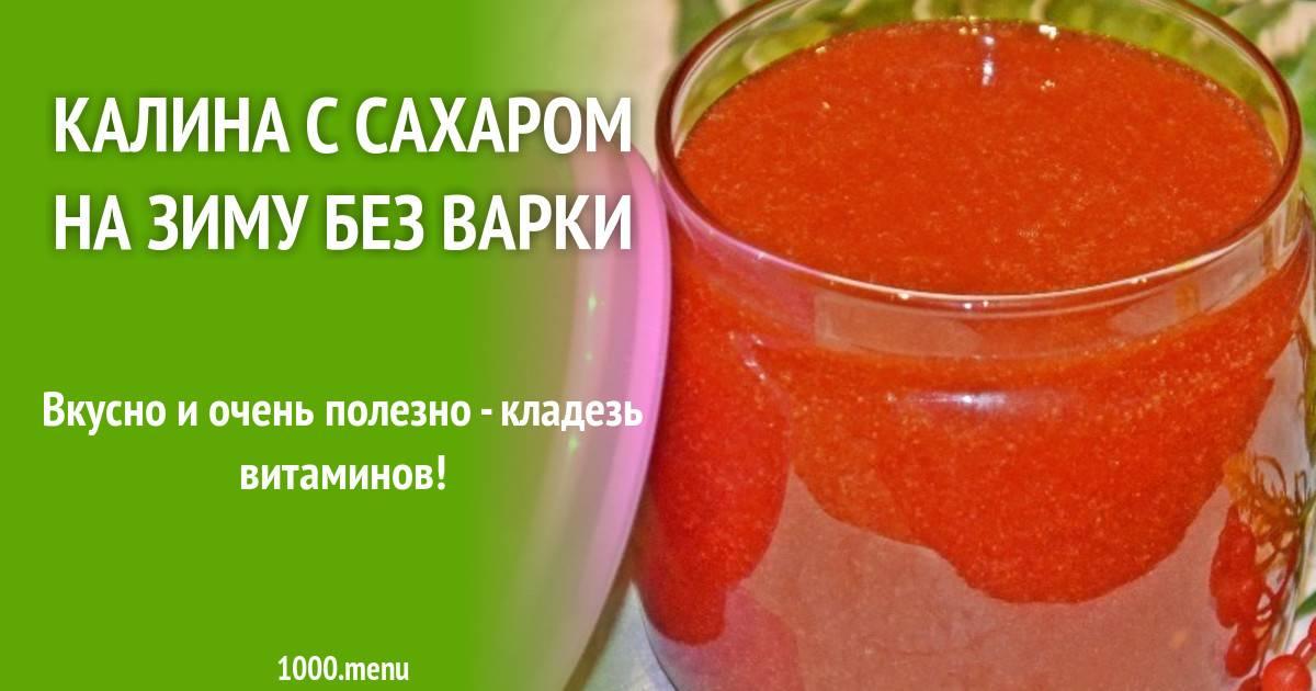 Рецепт калины с мёдом на зиму