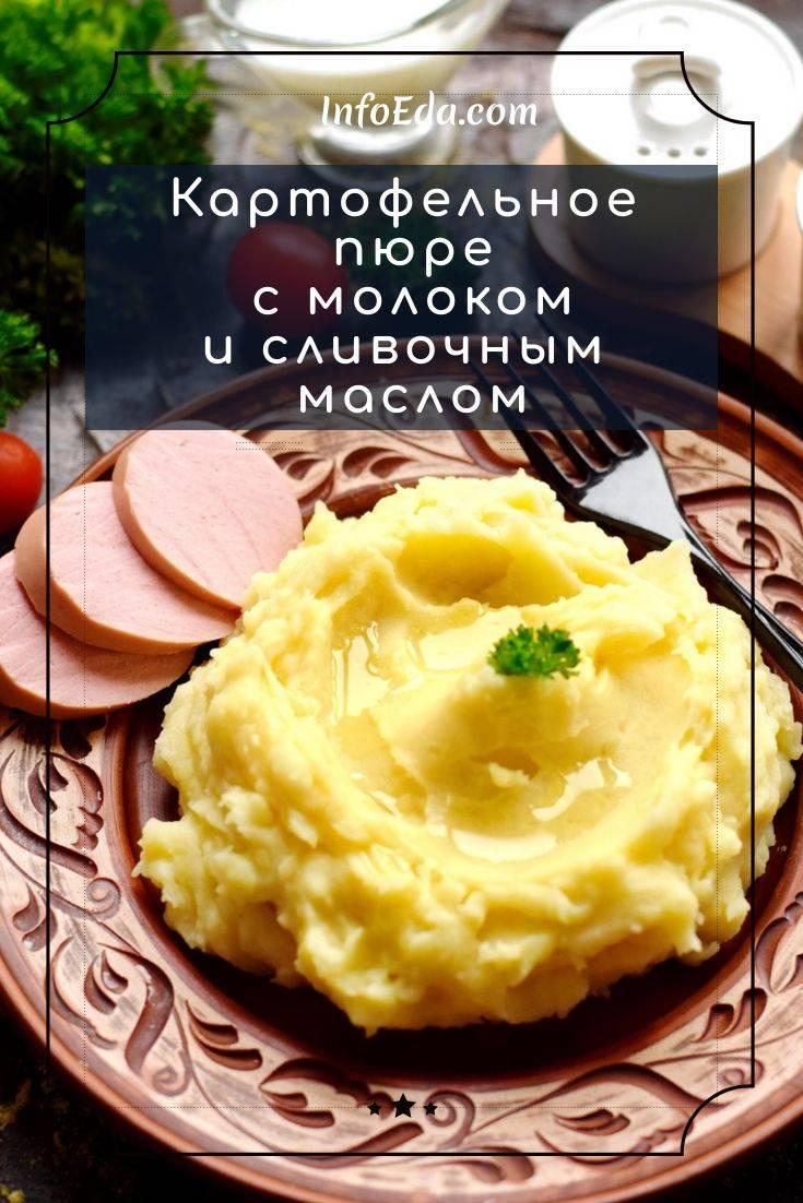 Воздушное картофельное пюре