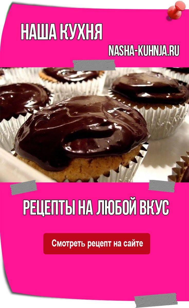 Кексы с манкой и шоколадом