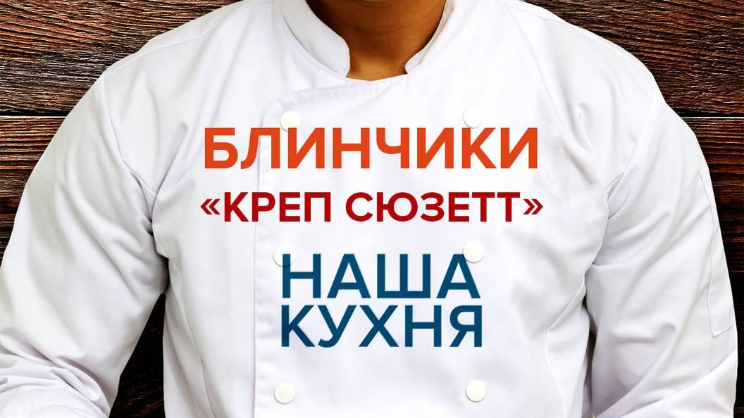 Креп сюзетт (crepe suzette) - пошаговый рецепт с фото на повар.ру