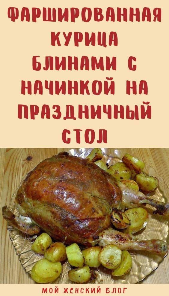 Курица в духовке на праздничный стол