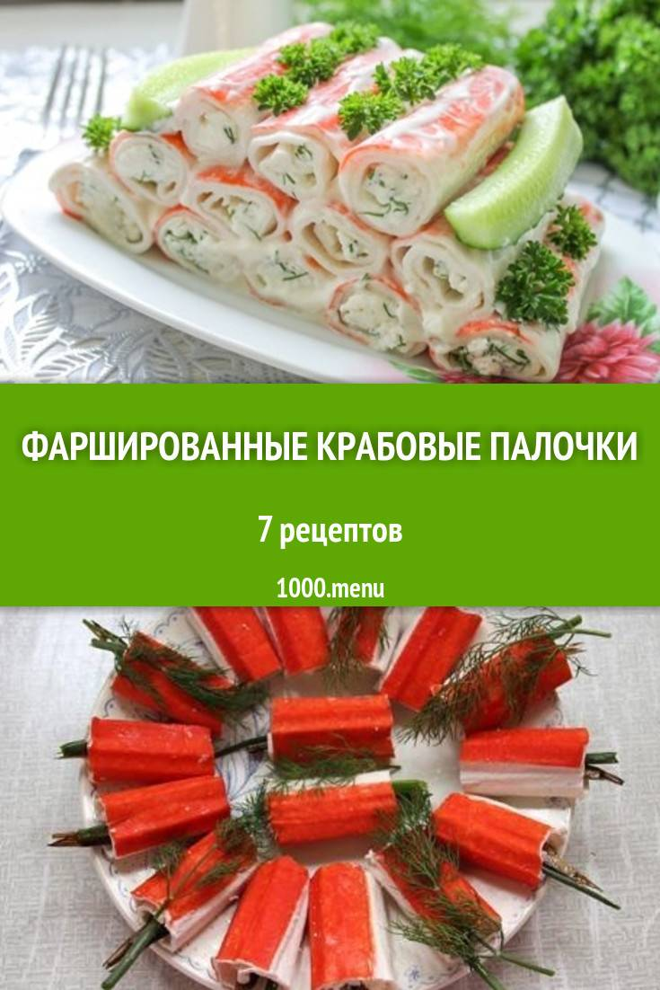 Крабовые палочки фаршированные сыром и чесноком с яйцом на webspoon.ru