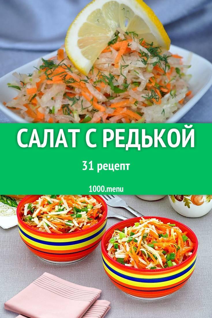 Редька зеленая - рецепты