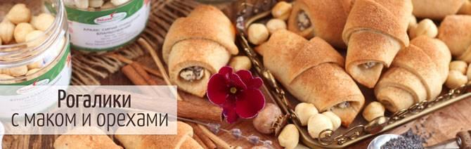 Рогалики с маком рецепт с фото, как приготовить на webspoon.ru