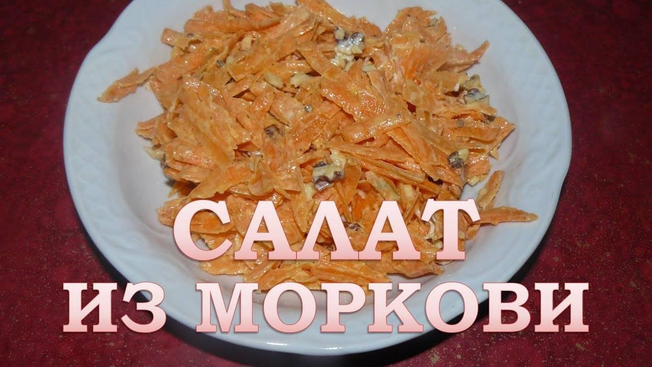 Салаты из моркови — 9 вкусных рецептов
