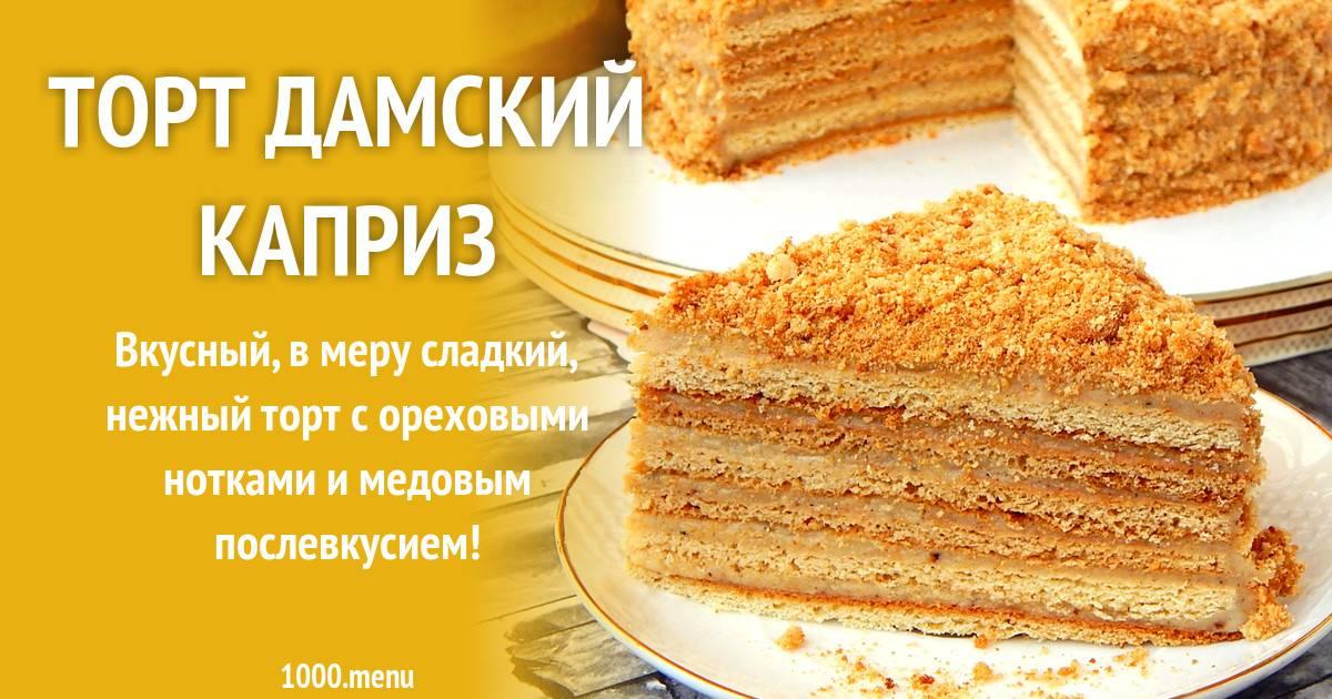 """Королевский торт №1 или """"дамский каприз"""""""