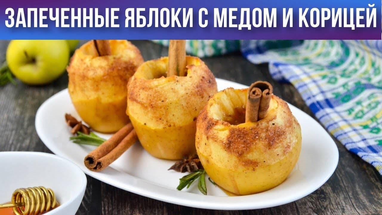 Яблоки, запеченные в духовке. четыре простых рецепта запекания яблок в духовке с начинкой - 15 пошаговых фото в рецепте