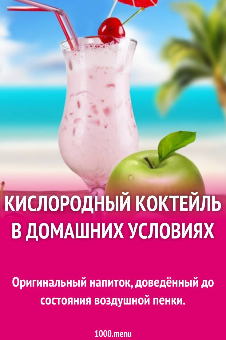 Витаминный коктейль