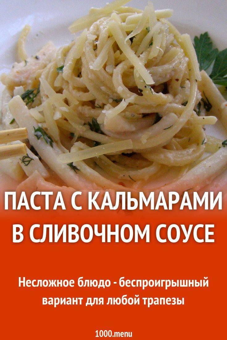 Спагетти с кальмарами в сливочном соусе: рецепт с фото пошагово. как приготовить спагетти с кальмарами?