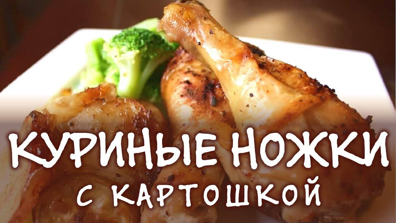 Куриные окорочка с картошкой в мультиварке