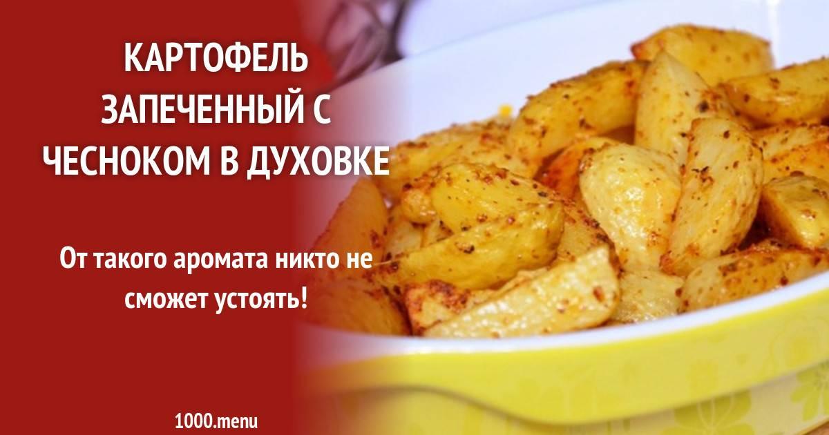 Картофель, запечённый в духовке на соли