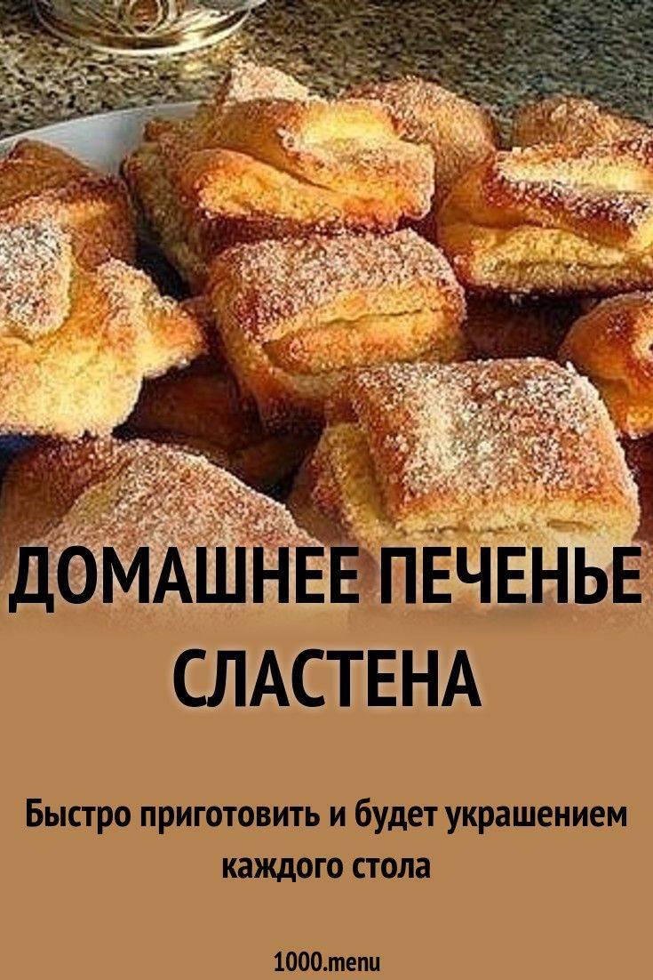 Печенье сдобное вес - смоленская кондитерская фабрика ляконд