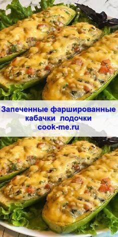Фаршированные кабачки с фаршем и рисом в духовке. пошаговый рецепт