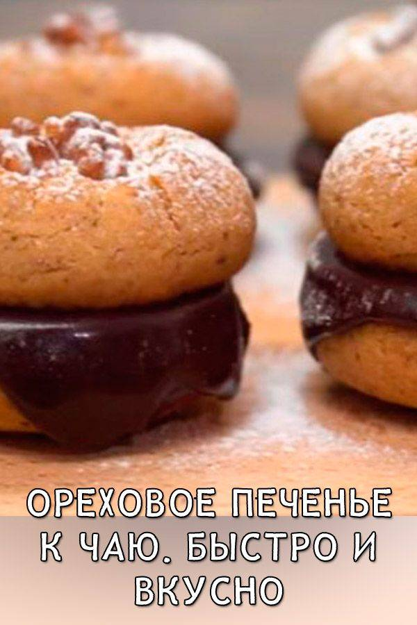 """Печенье с джемом """"большой палец"""""""