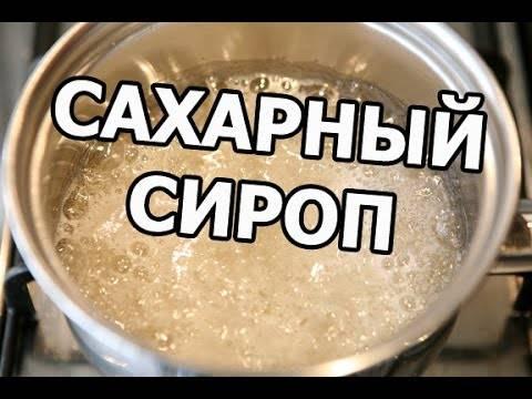 Сахарный сироп для коктейлей: приготовление сахарного сироп для малышей до 12 мес.