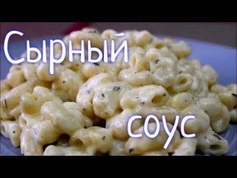 Сырный соус: 10 незаменимых рецептов |