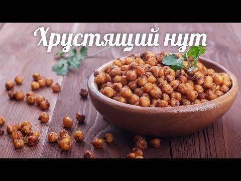 Пряный жареный нут к пиву - пошаговый рецепт с фото на сайте банк поваров