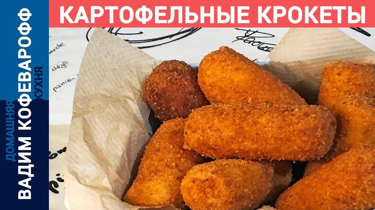 Как приготовить картофельные крокеты – рецепт с пошаговыми фото