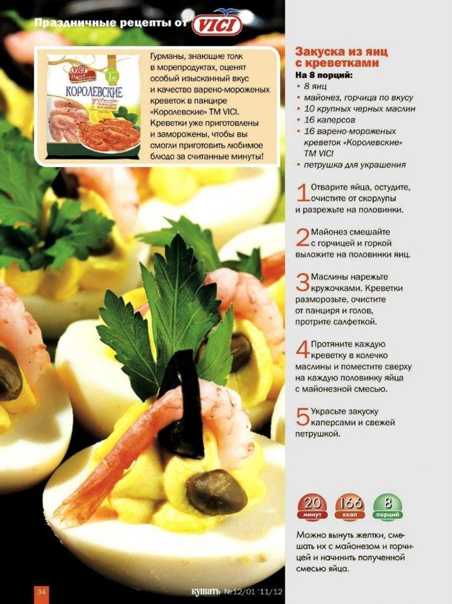 Яйца фаршированные креветками.