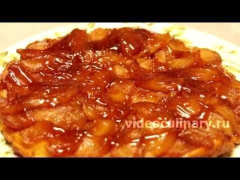 Классический французский яблочный пирог «тарт татен»