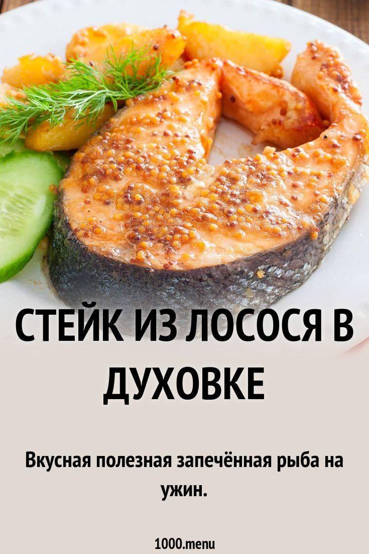 Красная рыба в духовке - лучшие рецепты простых и оригинальных блюд