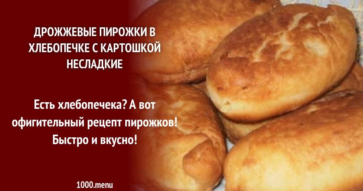 Сдобные пирожки с грибами и картофелем