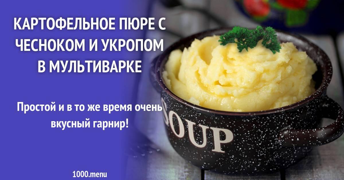 Как приготовить вкусное картофельное пюре: правила, секреты, необычные ингредиенты