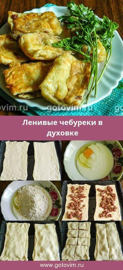 Чебуреки – рецепты на поварёнок.ру