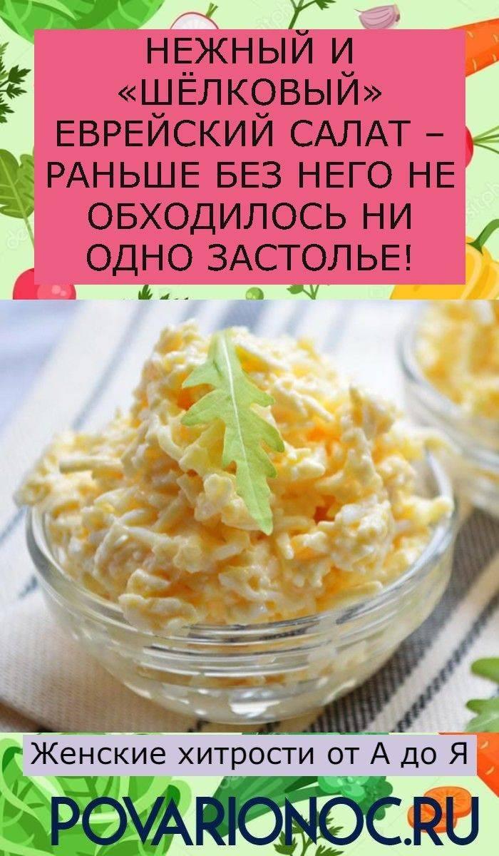 Еврейский салат рецепт приготовления с фото