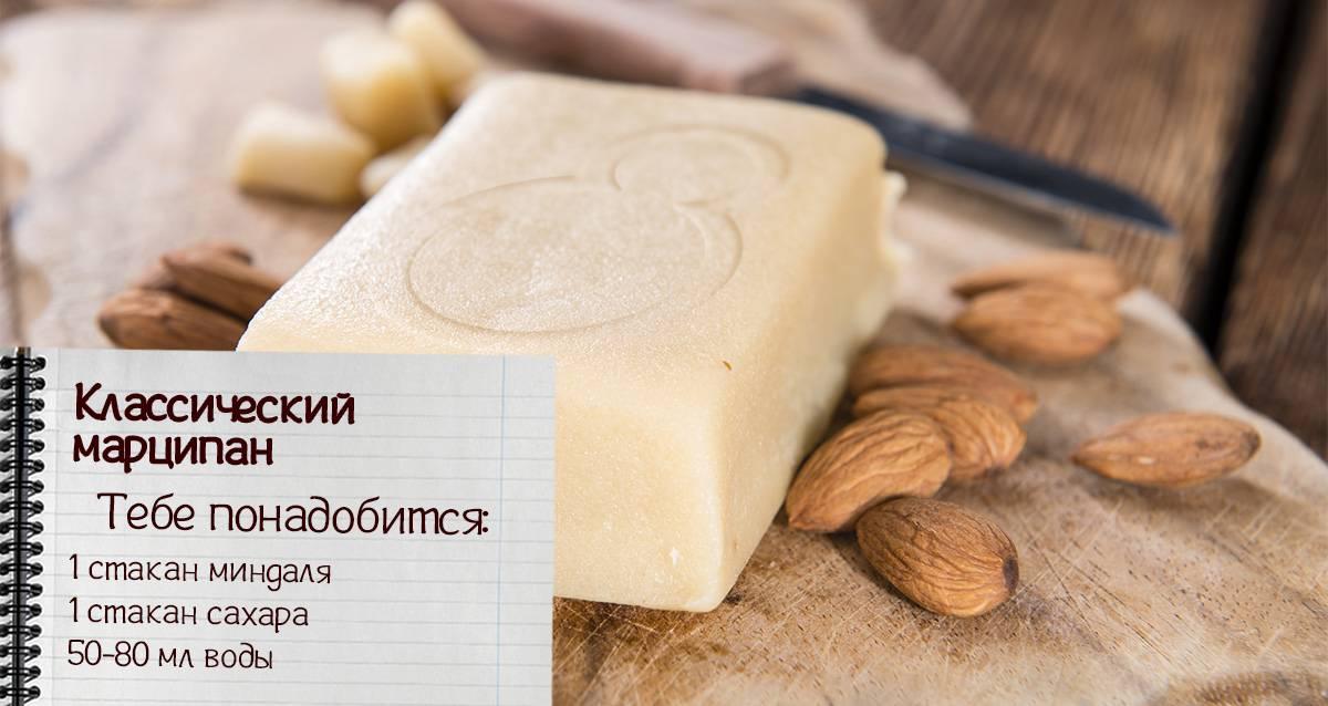 Как сделать марципан в домашних условиях - ингредиенты и рецепты приготовления с фото