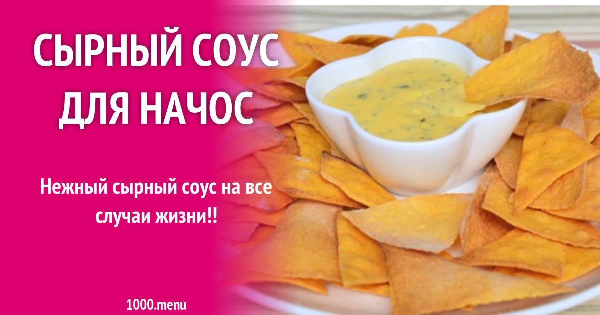 Пошаговые рецепты приготовления сырного соуса в домашних условиях