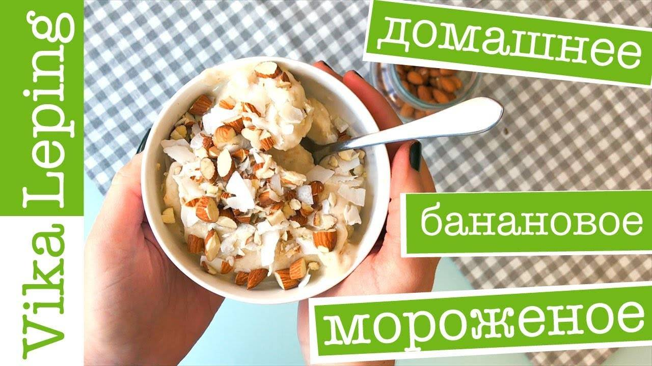 """Десерт из бананов """"мороженое"""" (пошаговый рецепт с фото)"""