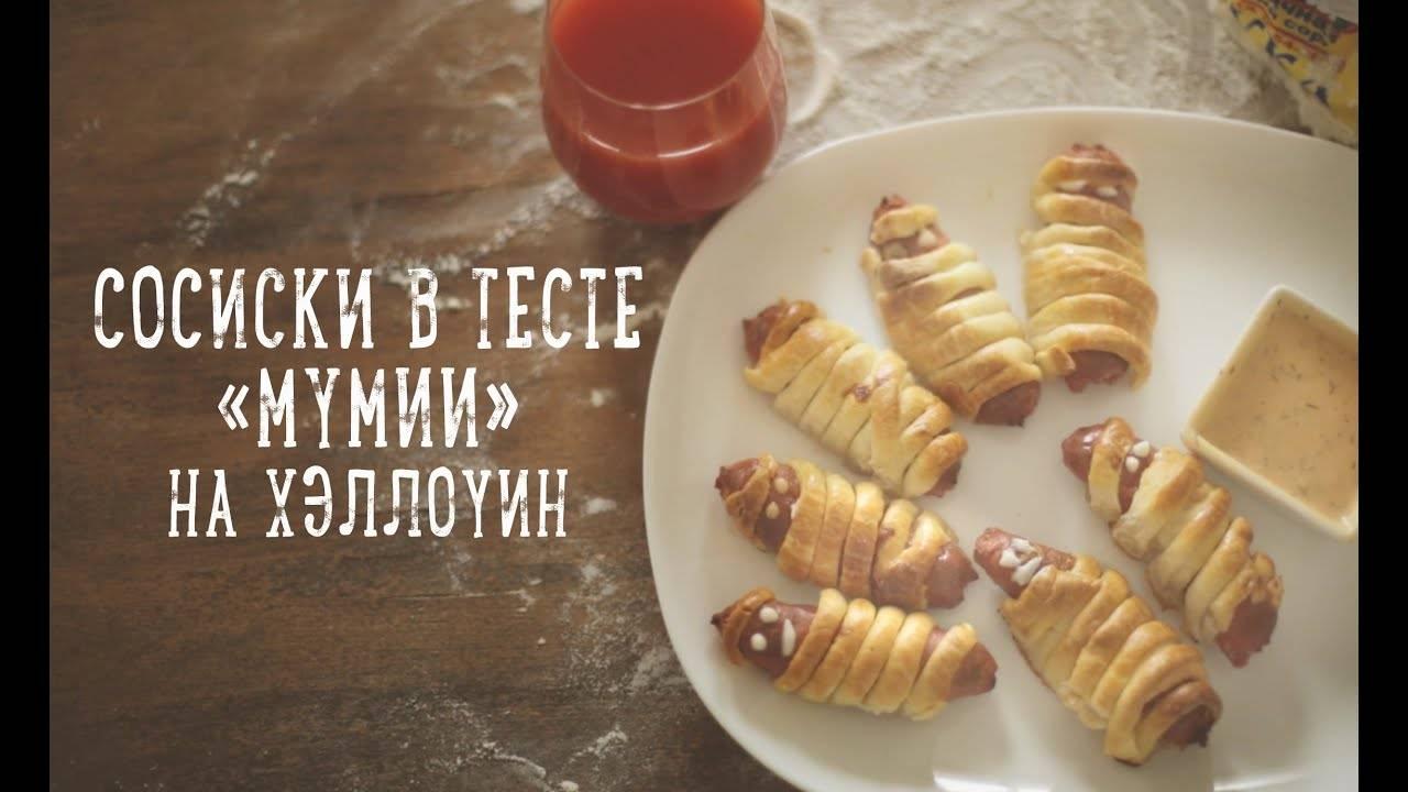 Сосиски в тесте мумии на хэллоуин - рецепт с фотографиями - patee. рецепты