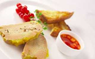 Фуагра: блюдо, достойное королей в домашних условиях