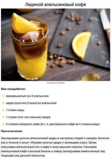 Пряный чай с апельсиновым соком