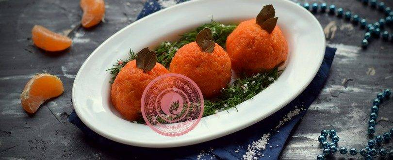 """Закуска мандаринки: пошаговый рецепт с фото. закуска """"мандаринки"""""""
