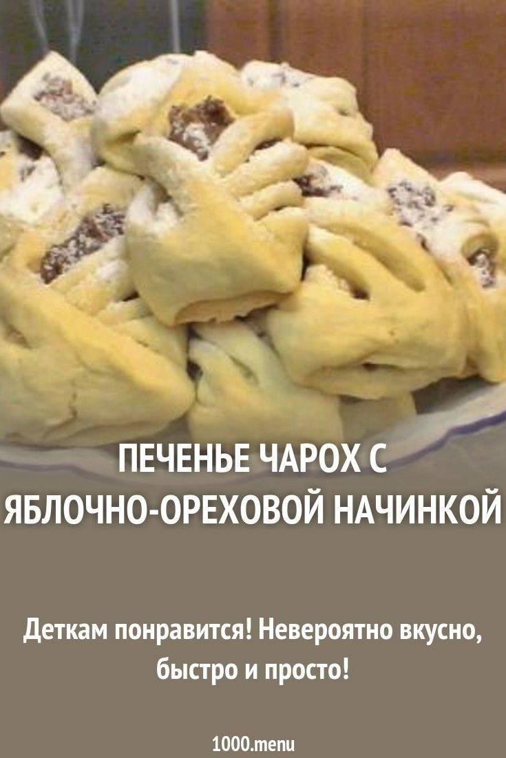 Печенье из слоеного теста — 9 рецептов