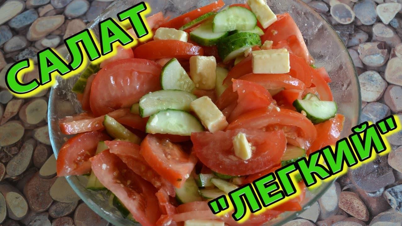 Салат с брынзой, вкусные рецепты с фото