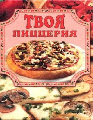 Пицца с черри и двумя сырами