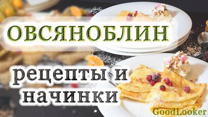 5рецептов сладкого омлета сфруктами итворогом