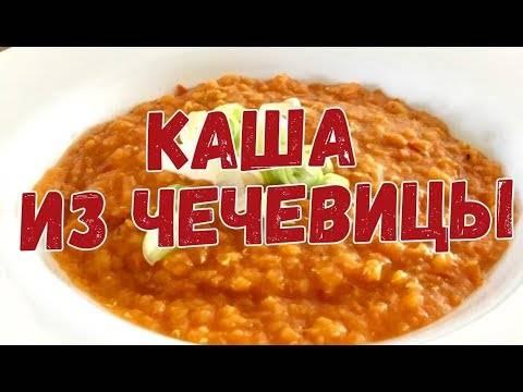 Рецепт каши из красной чечевицы - 8 пошаговых фото в рецепте