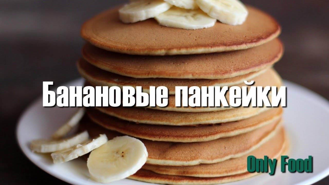 Рецепты банановых оладий — классических и без муки