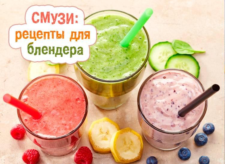 Смузи из сельдерея в домашних условиях: 5 рецептов, особенности приготовления - onwomen.ru
