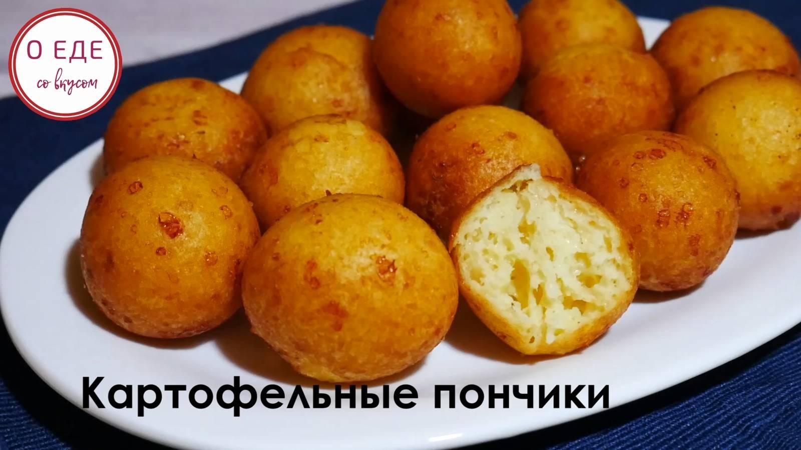 Сладкие пончики из картофеля