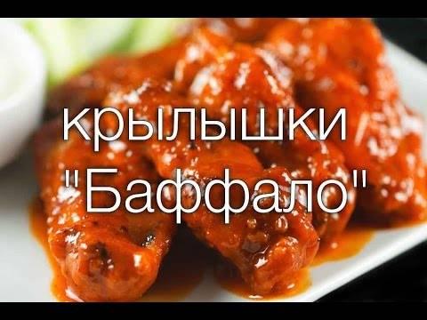 Крылышки баффало – 5 рецептов, как приготовить популярное американское блюдо из куриных крылышек