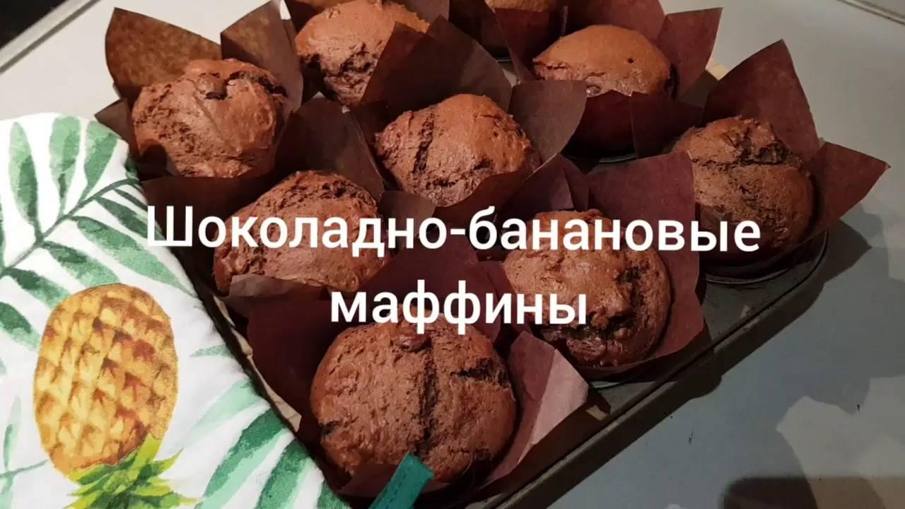 Шоколадно-банановые маффины с миндалем